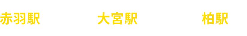 JR赤羽駅徒歩3分/JR東武野田線・ニューシャトル大宮駅徒歩3分