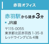 赤羽オフィス/赤羽駅から徒歩3分 ・JR線 〒115-0055 東京都北区赤羽西1-35-8 レッドウイングビル 4階
